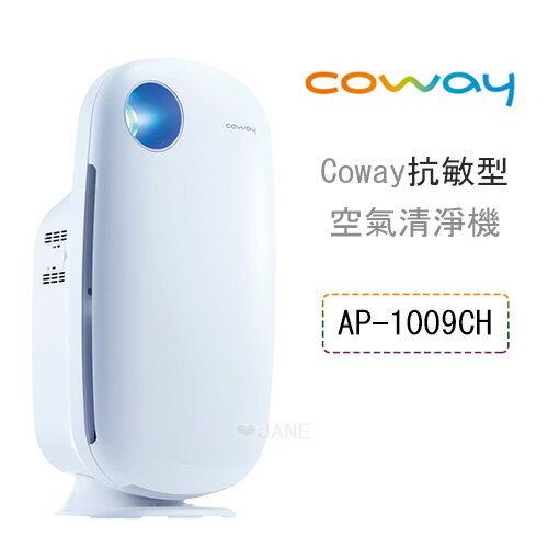 【預購-第三梯次,預計2017年2月到貨】Coway加護抗敏型空氣清淨機AP-1009CH - 限時優惠好康折扣