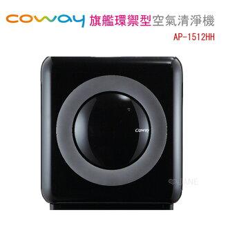 【預購,送伊萊克斯ZB5104手持式吸塵器】Coway旗艦環禦型空氣清淨機AP-1512HH