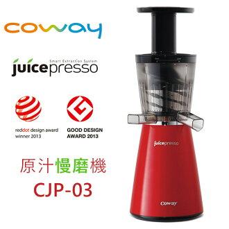 (限量3台優惠)《Coway》Juicepresso三合一慢磨萃取原汁機CJP-03(紅)