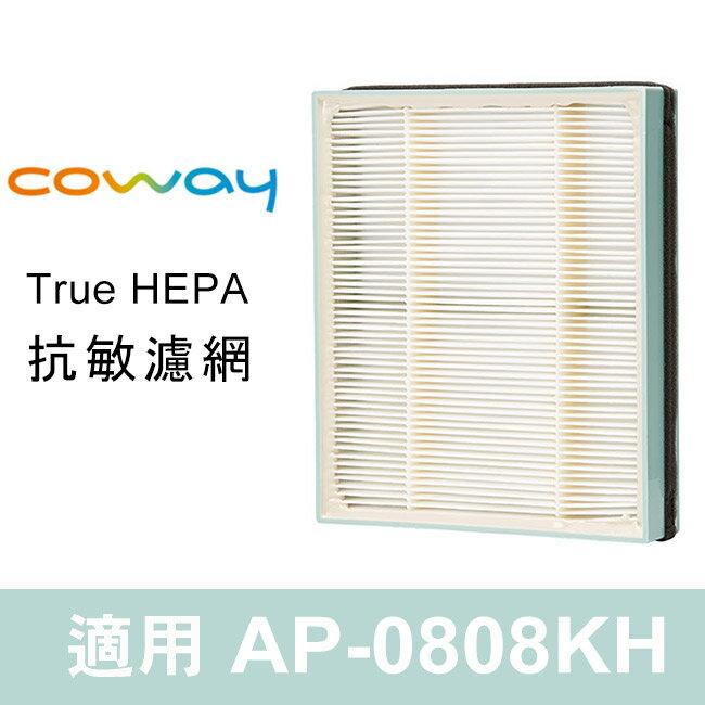 <br/><br/>  Coway True HEPA抗敏濾網 (AP-0808KH適用)<br/><br/>