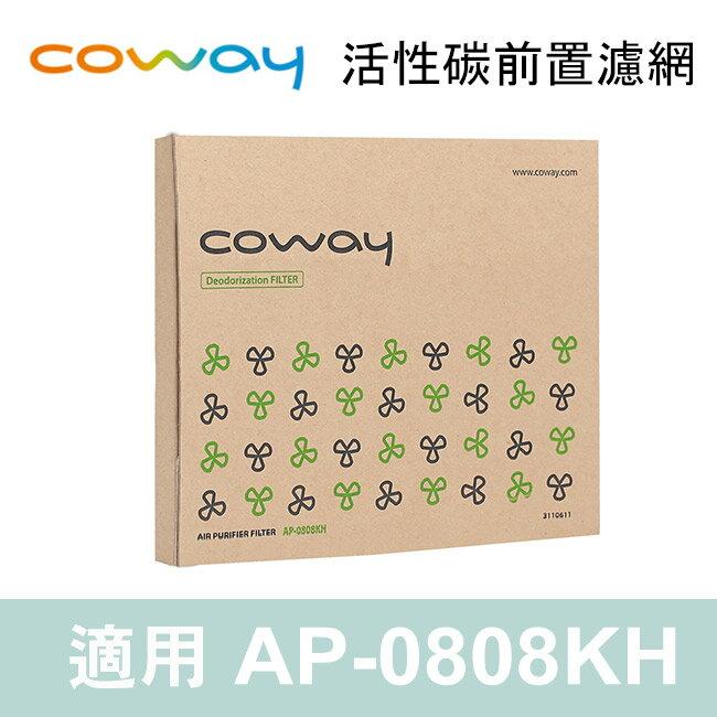 Coway 活性碳前置濾網 (AP-0808KH適用)