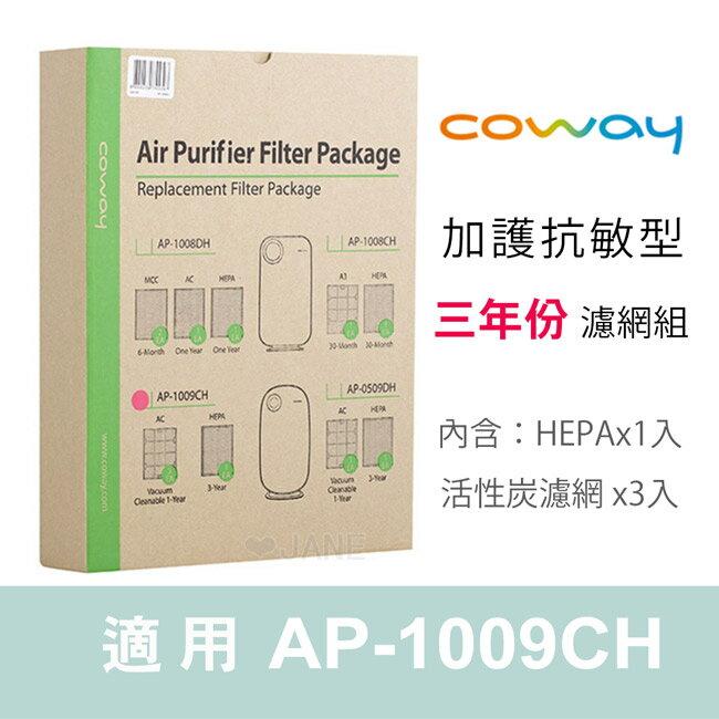 <br/><br/>  Coway 加護抗敏型三年份濾網組 (AP-1009CH適用)<br/><br/>