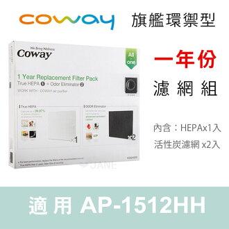 Coway 旗艦環禦型一年份濾網組 (AP-1512HH適用)
