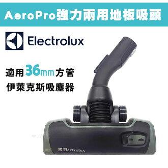 Electrolux瑞典伊萊克斯吸塵器專用AeroPro兩用地板吸頭
