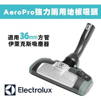 Electrolux瑞典伊萊克斯吸塵器專用AeroPro強力兩用地板吸頭