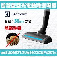 Electrolux伊萊克斯商品推薦Electrolux伊萊克斯AeroPro智慧型強力藍光電動除蟎吸頭
