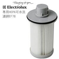 Electrolux伊萊克斯商品推薦Electrolux伊萊克斯Twinclean專用 HEPA 可水洗濾網EF78/EF-78一組(2顆)