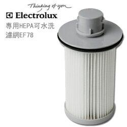 Electrolux伊萊克斯Twinclean專用 HEPA 可水洗濾網EF78/EF-78一組(2顆)