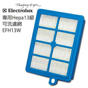 ZUO9927ZER3SOZUA3860ZUS4065專用Electrolux伊萊克斯吸塵器專用HEPA13級可洗濾網EFH13WEFH-13W