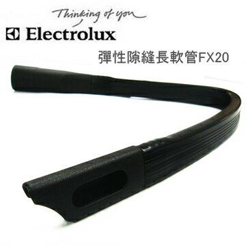 Electrolux伊萊克斯專用  彈性隙縫長軟管 FX20 /  FX-20 0
