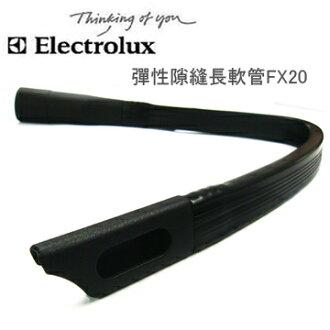 FX20 伊萊克斯Electrolux專用 彈性隙縫長軟管
