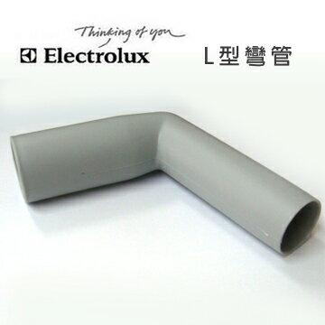 Electrolux瑞典伊萊克斯吸塵器專用  L型彎管 - 限時優惠好康折扣
