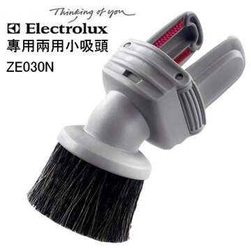 Electrolux瑞典伊萊克斯 兩用小吸頭 ZE030N  ZE~030N
