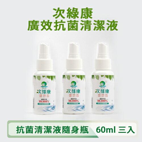 次綠康廣效抗菌清潔液(60ml*3入)寶寶.寵物愛用.防螨.除臭次氯酸 - 限時優惠好康折扣