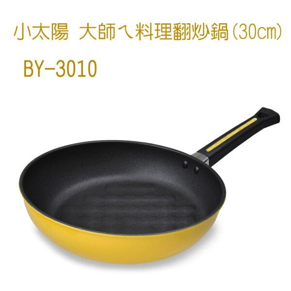小太陽大師ㄟ料理翻炒鍋(30cm)BY-3010