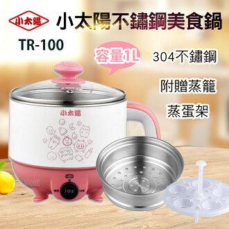 小太陽 1.0L不鏽鋼美食鍋TR-100 粉色