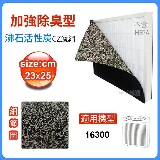 加強除臭型沸石活性炭CZ濾網 16300 honeywell空氣清靜機尺寸:23^~25c
