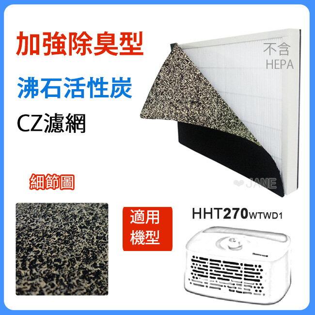 加強除臭型沸石活性炭CZ濾網 HHT270WTWD1 honeywell空氣清靜機