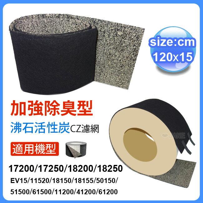 CZ 加強型除臭活性炭濾網 適用17200/17250/18200/18250 等honeywell空氣清靜機尺寸:120*15cm(1入)