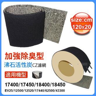 加強除臭型沸石活性炭CZ濾網 適用17400/17450/18400/18450 等honeywell空氣清靜機尺寸:120*20cm(1入)