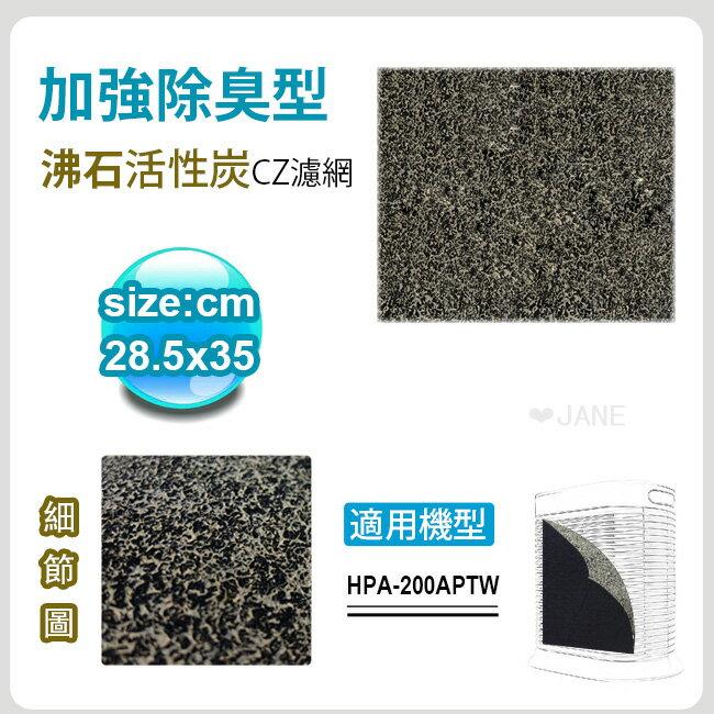 加強除臭型沸石活性炭CZ濾網 適用HPA-200APTW honeywell空氣清靜機 尺寸:29*35cm(10入) - 限時優惠好康折扣