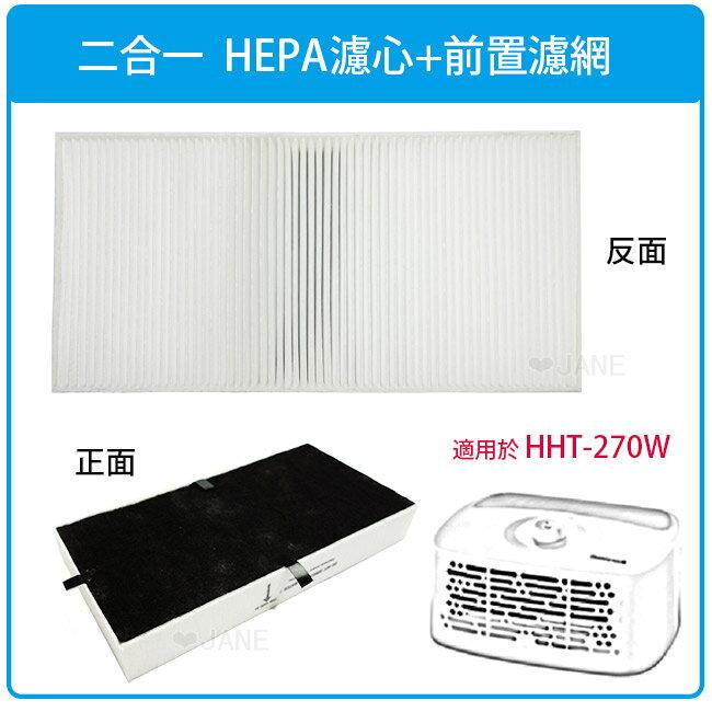 <br/><br/>  二合一HEPA濾心+前置濾網 適用HHT270WTWD1個人用空氣清淨機<br/><br/>