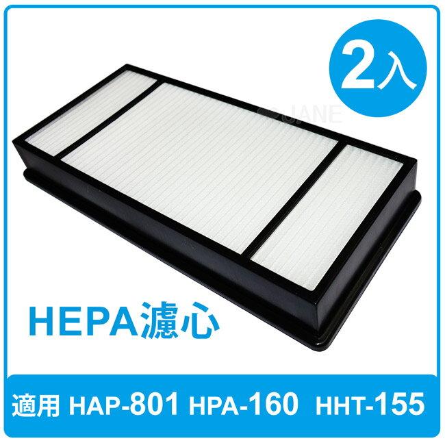 <br/><br/>  HEPA濾心2入【適用HAP-801APTW/HPA-160TWD1/HHT-155APTW 空氣清淨機】<br/><br/>