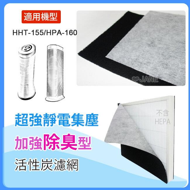 超強靜電集塵加強除臭型活性炭濾網 適用HPA-160TWD1/HHT-155APTW等honeywell空氣清靜機(1入)