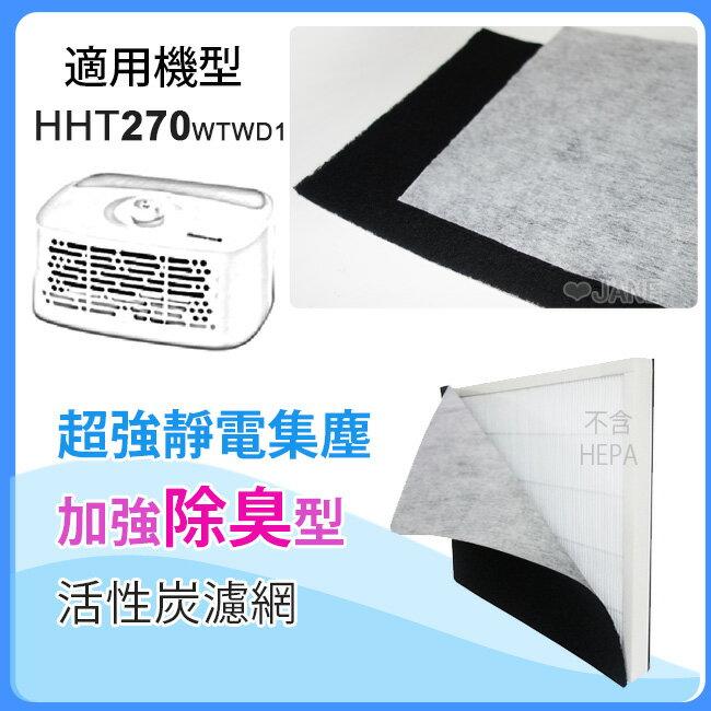超強靜電集塵加強除臭型活性炭濾網 適用HHT270WTWD1 honeywell空氣清靜機