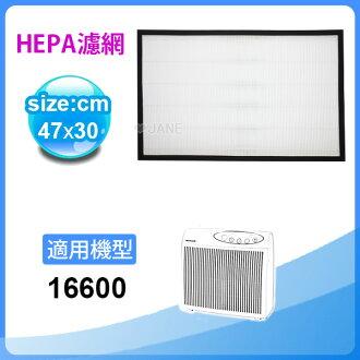 【預購】適用Honeywell空氣清淨機 16600 機型 HEPA濾心 送4片加強型活性碳濾網