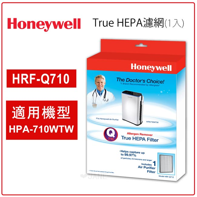 Honeywell True HEPA濾網(1入) HRF-Q710  &#8221; title=&#8221;    Honeywell True HEPA濾網(1入) HRF-Q710  &#8220;></a></p> <td> <td><a href=
