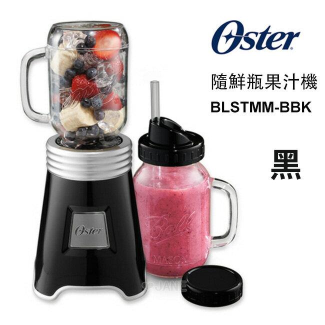 【一機2杯】OSTER Ball Mason Jar隨鮮瓶果汁機(黑)BLSTMM-BBK - 限時優惠好康折扣