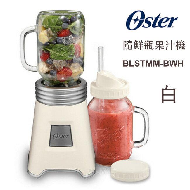 OSTER Ball Mason Jar隨鮮瓶果汁機(白)BLSTMM-BWH