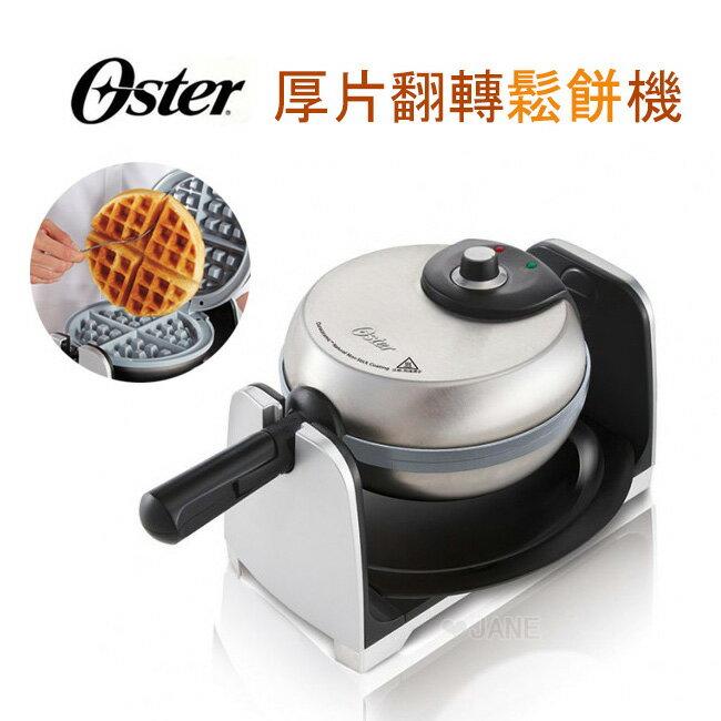 Oster厚片翻轉鬆餅機 不鏽鋼防沾黏鬆餅機