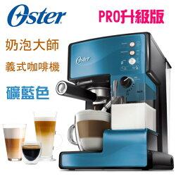 美國 OSTER奶泡大師義式咖啡機 BVSTEM6602 (PRO升級版) 礦藍
