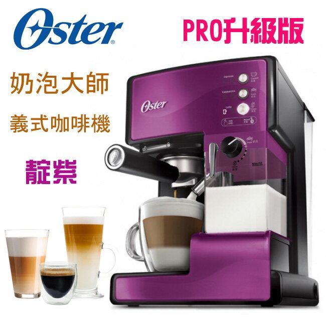 【送Oster磨豆機+WF-801 百變鬆餅機】OSTER奶泡大師義式咖啡機 BVSTEM6602 (PRO升級版) 靛紫 - 限時優惠好康折扣