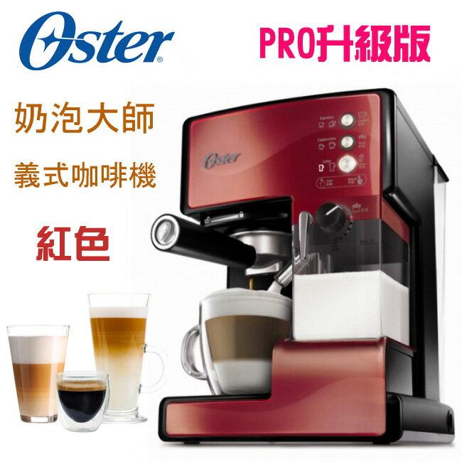 【預購中】美國 OSTER 奶泡大師義式咖啡機 BVSTEM6602 (PRO升級版) 紅色