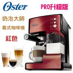 美國 OSTER 奶泡大師義式咖啡機 BVSTEM6602 (PRO升級版) 紅色