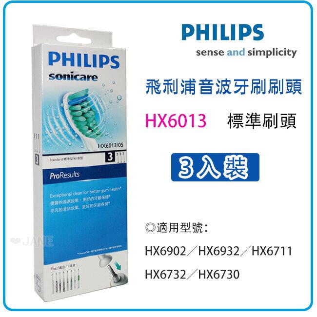 PHILIPS 飛利浦 HX6013 標準刷頭(1盒3入裝)*1盒 - 限時優惠好康折扣