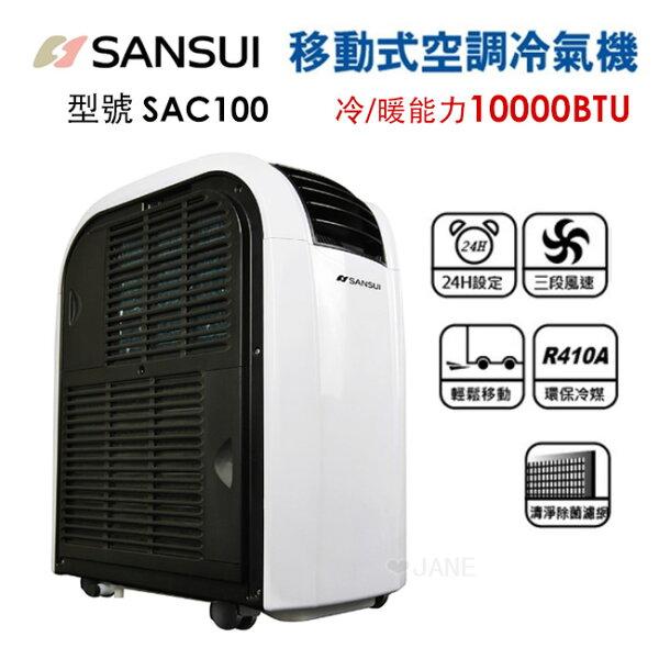 【SANSUI山水】免安裝移動式空調冷氣機適用5-7坪SAC100