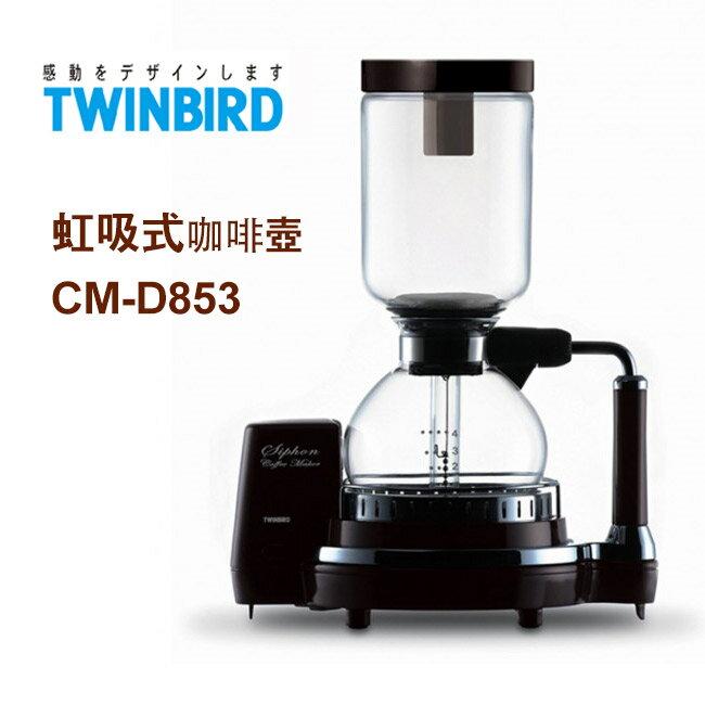 【送咖啡豆一包】TWINBIRD 電動虹吸式咖啡機 CM-D853 - 限時優惠好康折扣