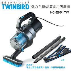 【送活性碳濾網10片】日本TWINBIRD雙鳥-強力手持/斜背兩用吸塵器HC-EB51TW