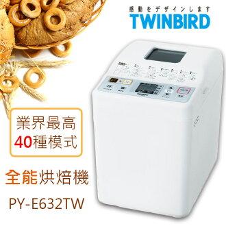 【預購】Twinbird 多功能製麵包機 PY-E632TW