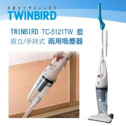 日本 TWINBIRD 直立/手持式兩用吸塵器 TC-5121TW / TC-5121藍色