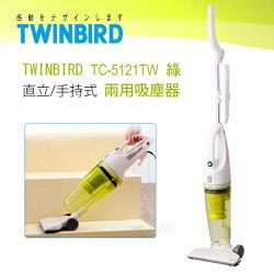 日本TWINBIRD直立/手持式兩用吸塵器TC-5121TW / TC-5121綠色