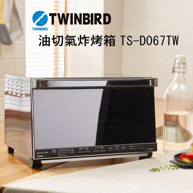 【現貨】TWINBIRD 油切氣炸烤箱 TS-D067TW