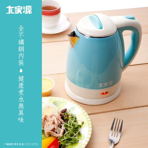 【大家源】1.2L不鏽鋼防燙快煮壺/TCY-2752
