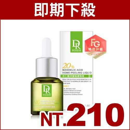 【即期良品】Dr.Hsieh 20%杏仁酸深層煥膚精華15ml(效期2018/01/31)