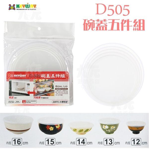 【九元生活百貨】聯府D505碗蓋五件組保鮮蓋保鮮碗蓋