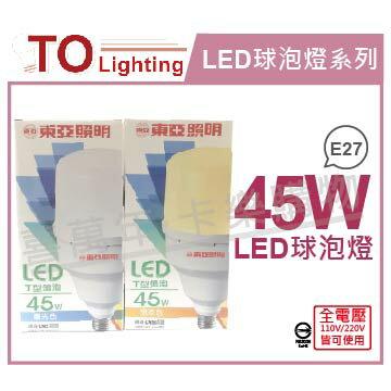 TOA東亞 LLA031T-45AAD LED 45W 5700K 白光 E27 全電壓 大球泡燈 _ TO520075